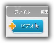動画ファイルの取り込み・ボタン