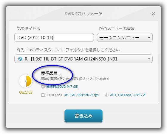DVD出力パラメーター「標準品質」