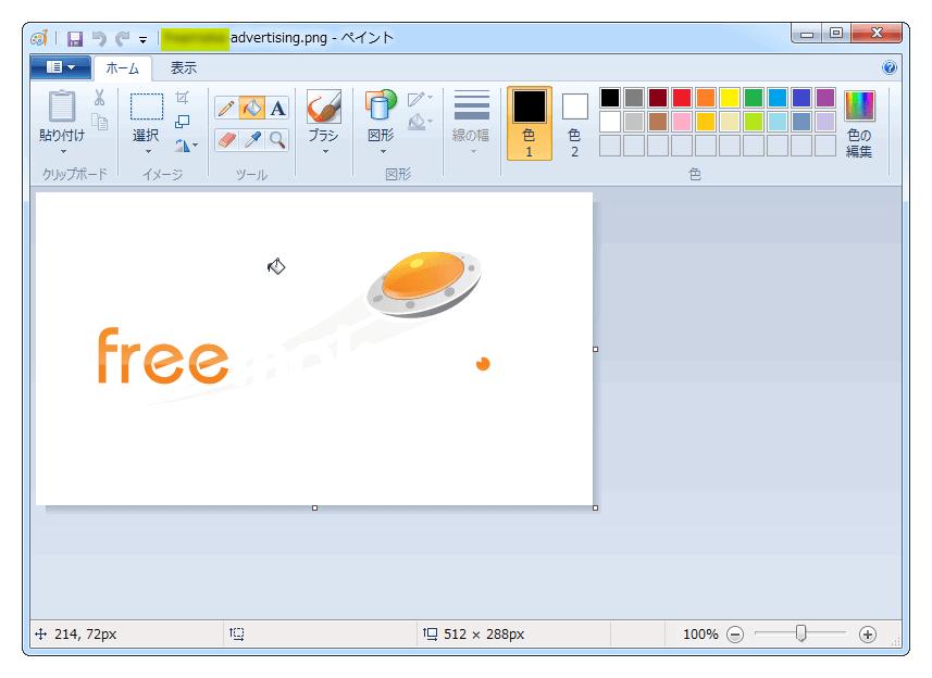 動画の最後に表示される「freemake.com」画像を消す方法