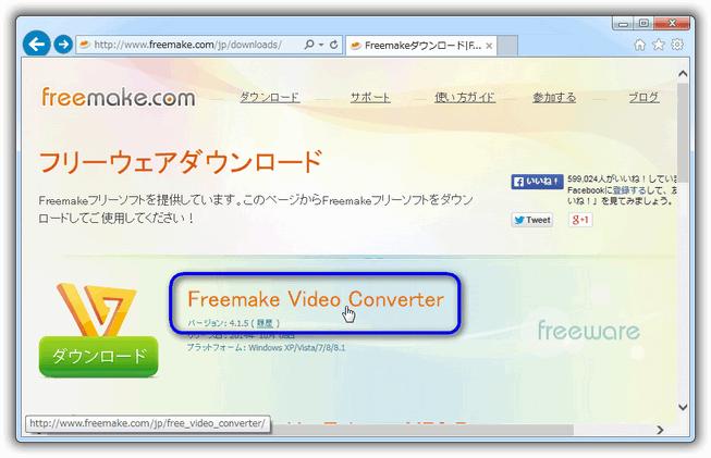 Freemake Video Converter のダウンロード