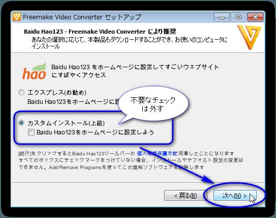 Freemake Video Converter のインストール - Baidu Hao123