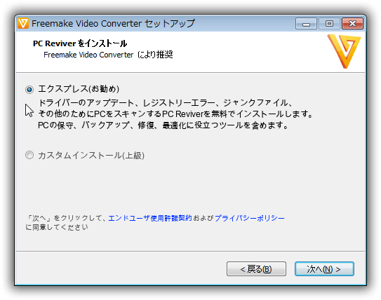 Freemake Video Converter のインストール - PC Reviver