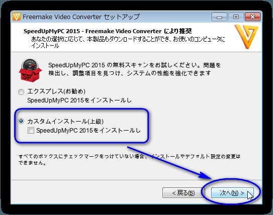 Freemake Video Converter のインストール - SpeedUpMyPC 2015