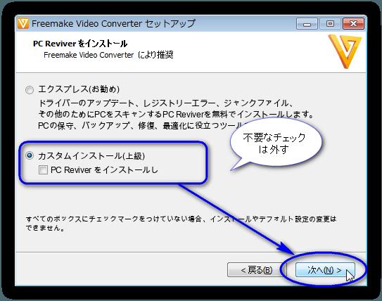 Freemake Video Converter のインストール - PC Reviver