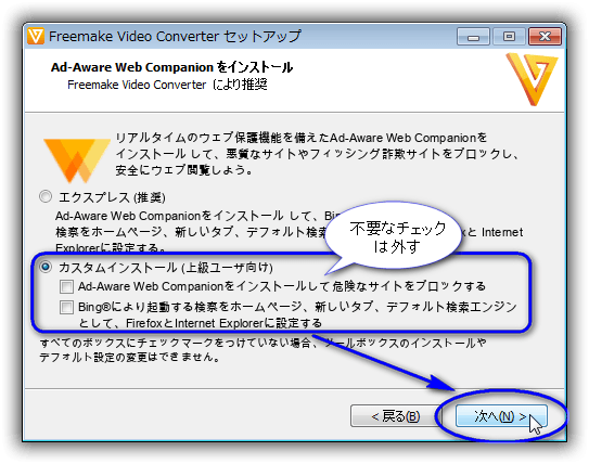 Freemake Video Converter のインストール - Ad-Aware Web Companion