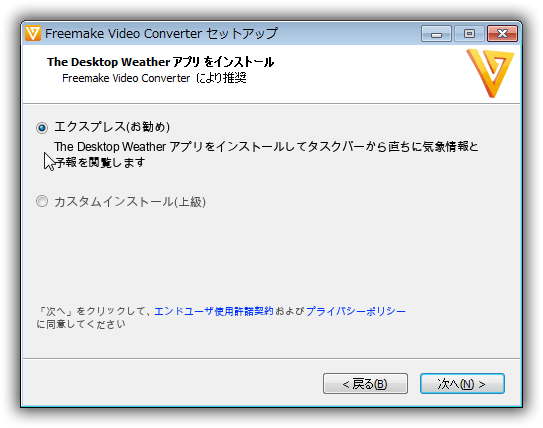 Freemake Video Converter のインストール - The Desktop Weather