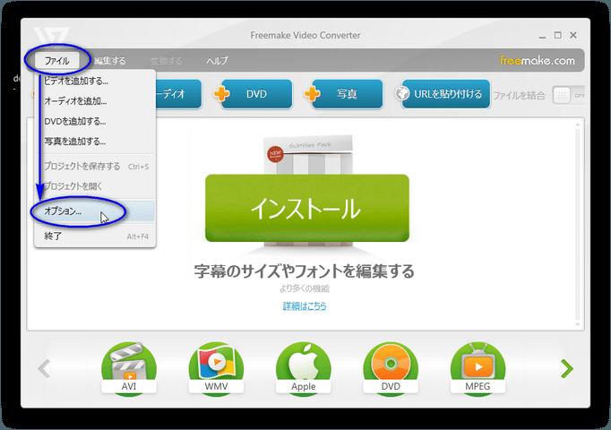 Freemake Video Converter 一時フォルダの変更