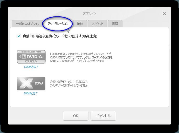 Freemake Video Converter - アクセラレーション