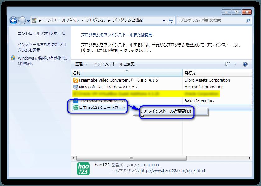 「Baidu Hao123 ショートカット」のアンインストール