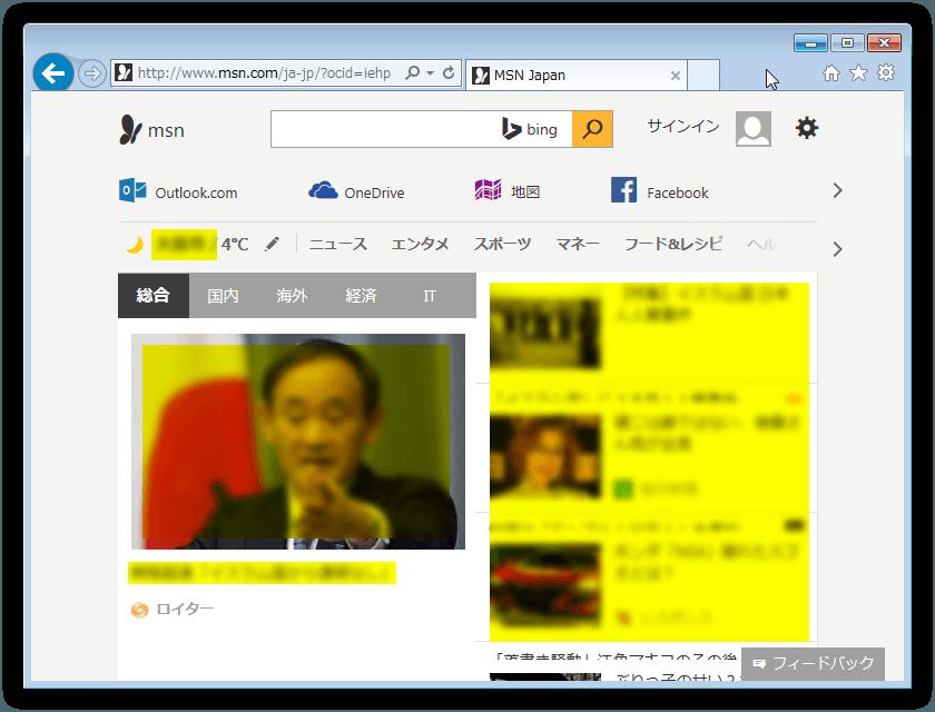 ブラウザのホームページの設定からBaidu Hao123 サイトを削除