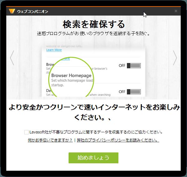 Ad-Aware Web Companion アプリをアンインストール