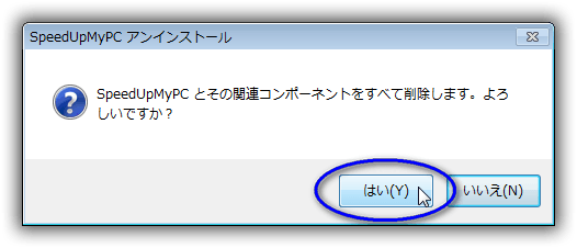 SpeedUpMyPC 2015 のアンインストール