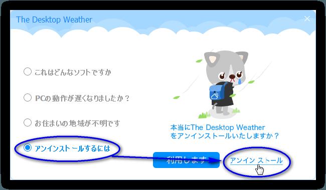 The Desktop Weather アプリをアンインストール