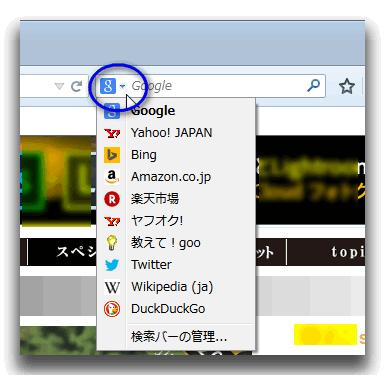 Firefox の検索エンジンを変更