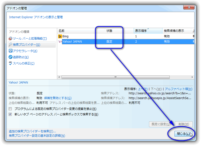 Internet Explorer の検索エンジンを変更
