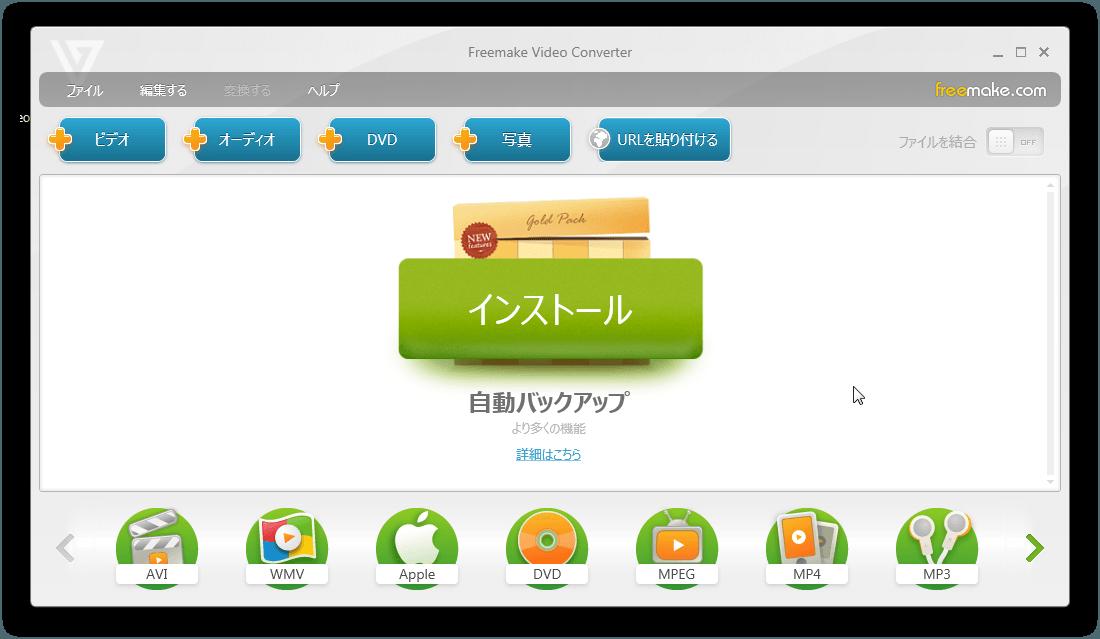 Freemake Video Converter 初期画面