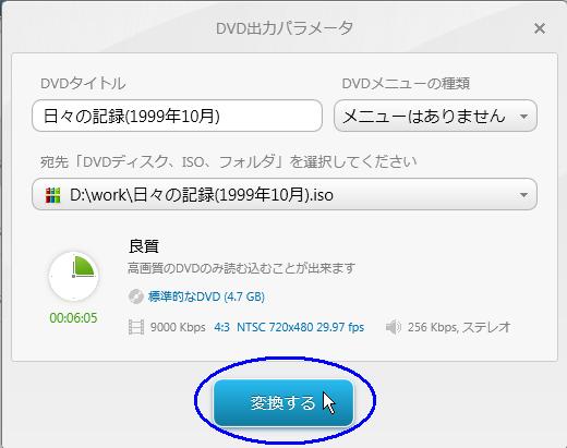 ビデオDVD(メニュー無し)のISOイメージファイル作成