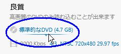 ビデオDVD(メニュー有り)の作成
