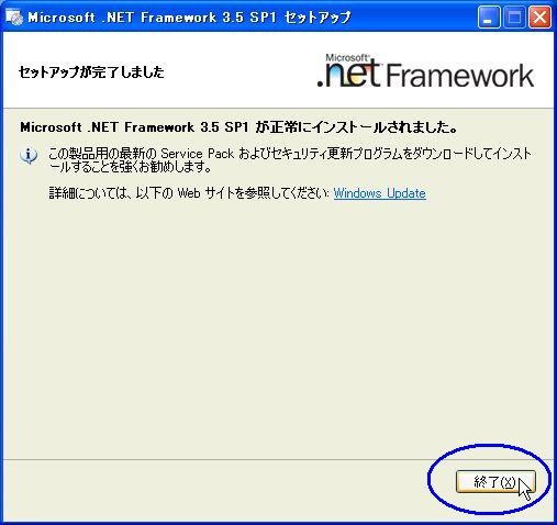 Free Studio のインストール(.NET Framework)