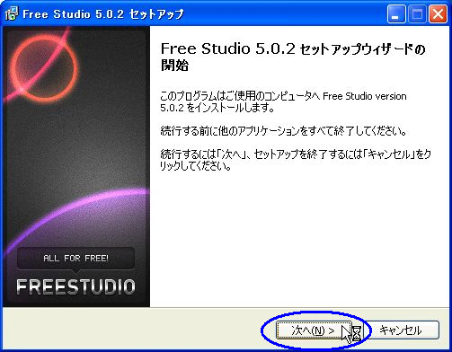 Free Studio のインストール