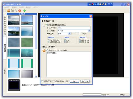 DVDStyler ビデオDVD作成ソフト