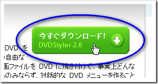 DVDStyler : ダウンロード