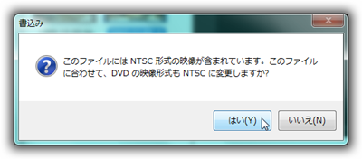 DVDStyler : ビデオメニュー無しのビデオDVD作成