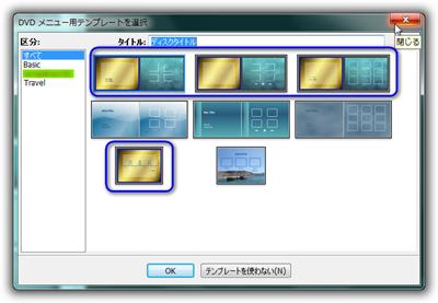 DVDStyler : メニューの日本語対応&修正 インストール