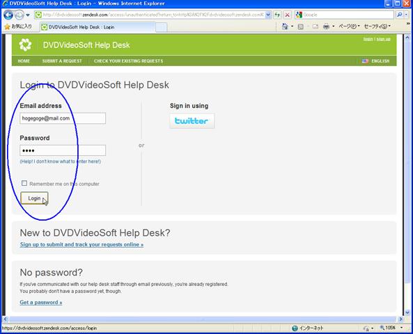 DVDVideoSoftのユーザー登録方法
