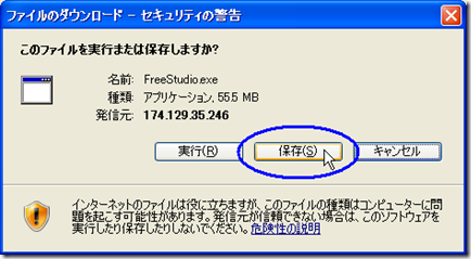 Free Studio のダウンロード