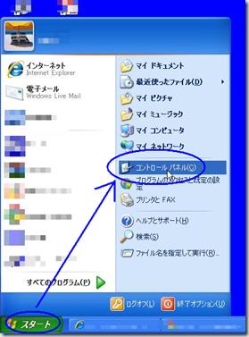 Freemake Video Converter のアンインストール