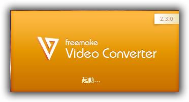 Freemake Video Converter の起動